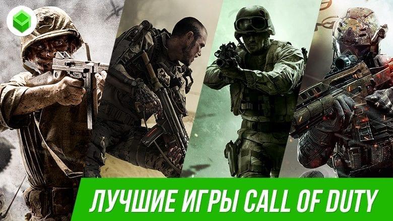 Игры серии Call of Duty