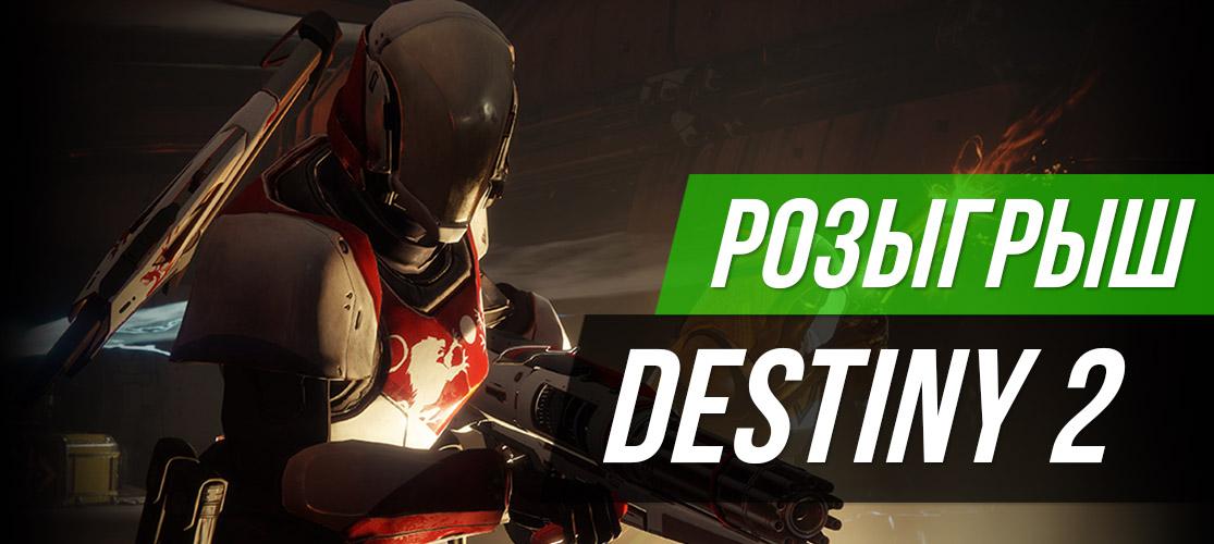 Выиграй Destiny 2