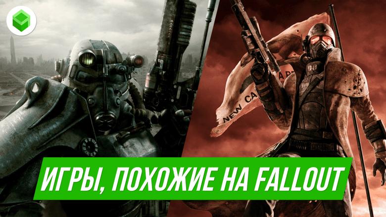 Ролевая игра fallout 2210 ролевая игра на фармакогнозии название