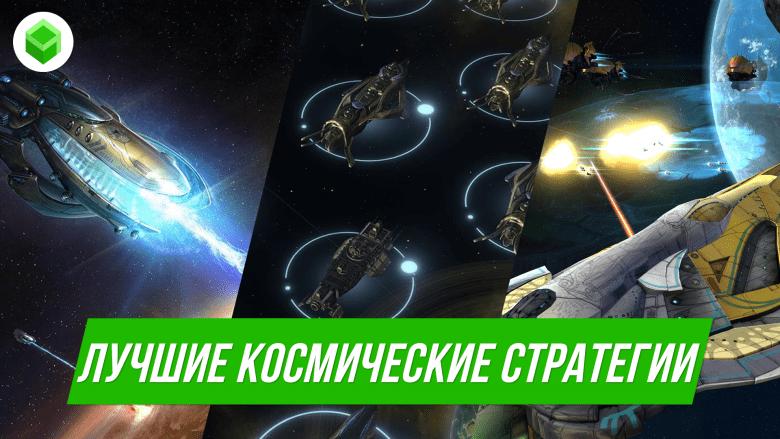 Космические стратегии обзор и описание стратегии про космос.