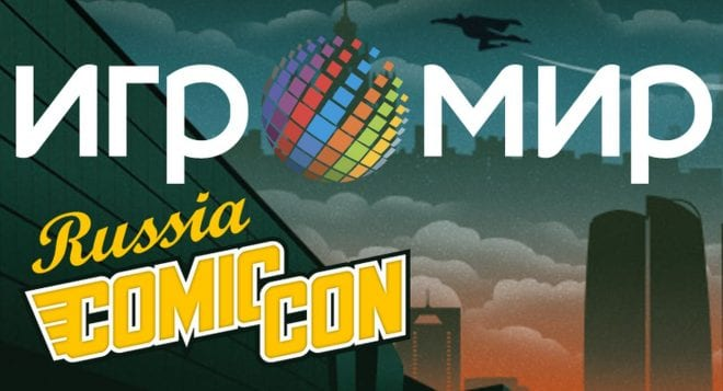 Игромир и Comic-Con Russia