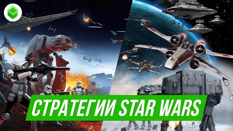 Игры звездные войны новая игра губка боб игры новые гонки