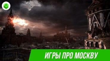 А из нашего окна Площадь Красная видна: Игры про Москву