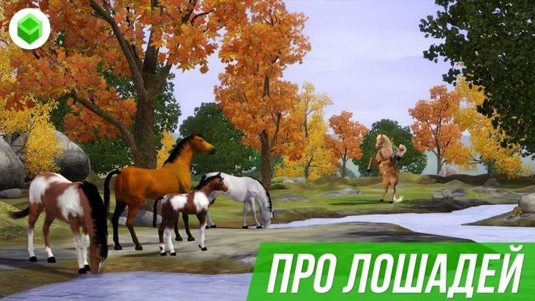 Игры про лошадей новые онлайн аудиокниги слушать онлайн мазин александр стратегия