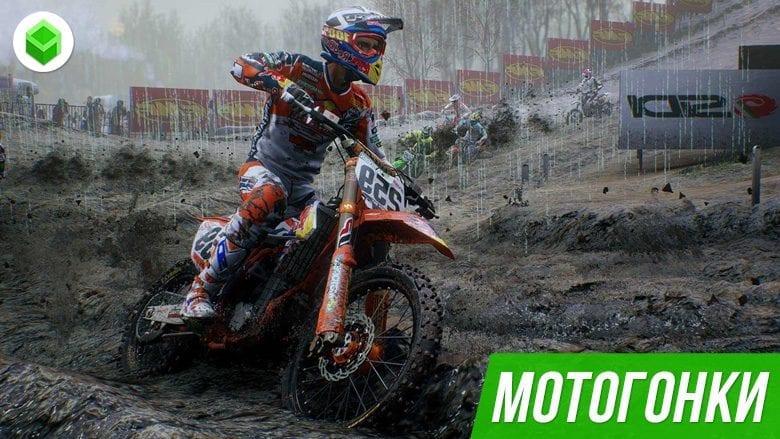 Игры на 2 мотоциклы гонки онлайн просмотра фильма в онлайне гонки