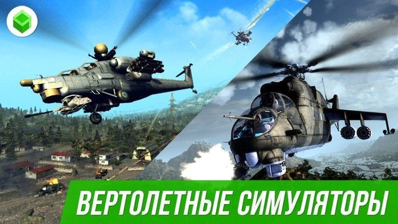 Новые игры вертолеты онлайн стрелялки на танках играть онлайн бесплатно без регистрации
