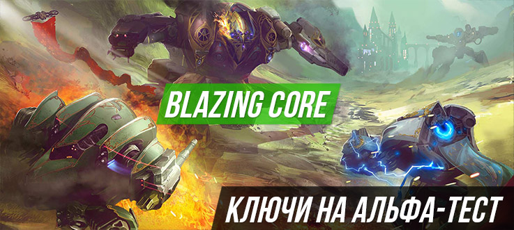 Раздаем 500 ключей для MMO Action Blazing Core