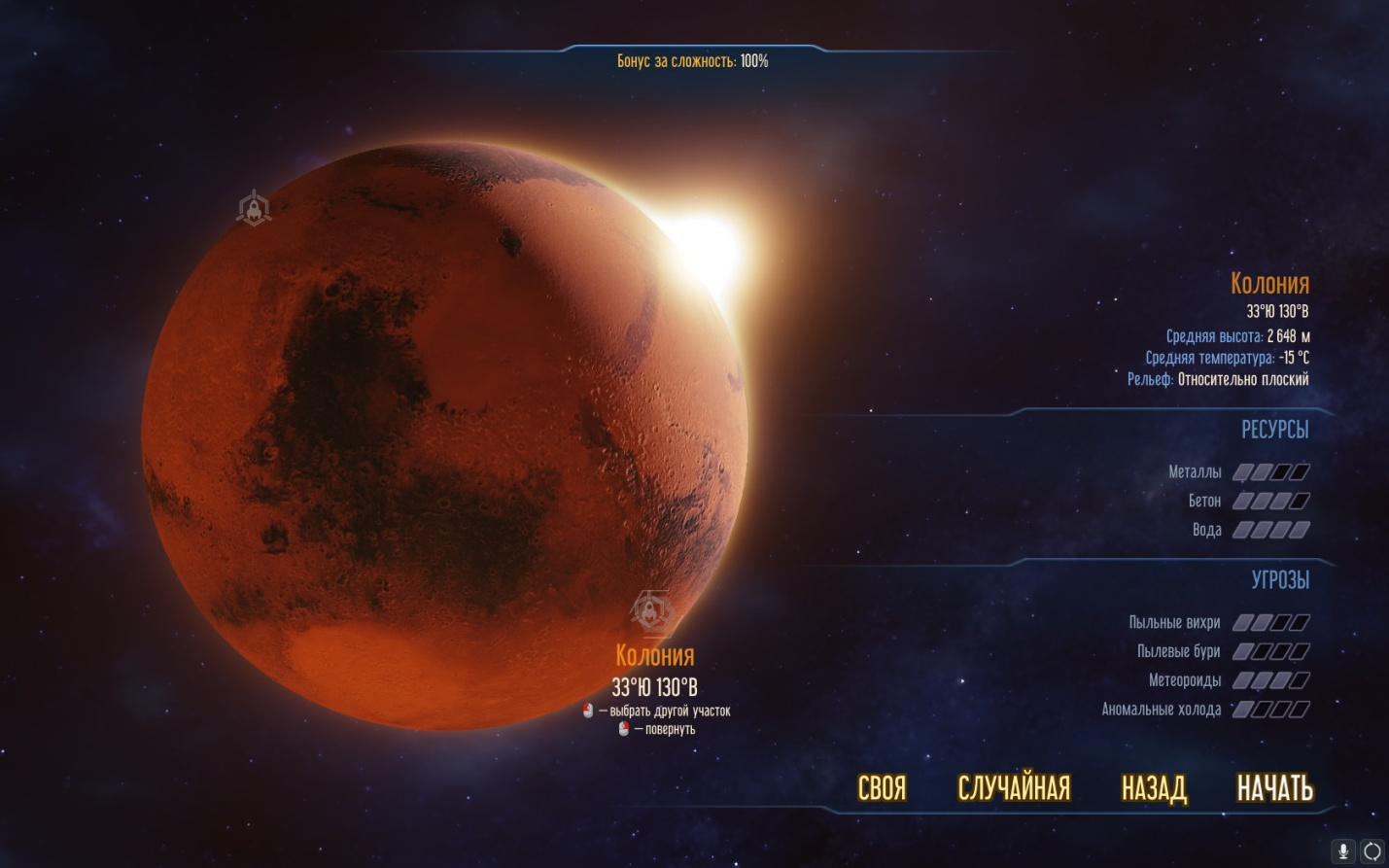 Surviving Mars 2.jpg