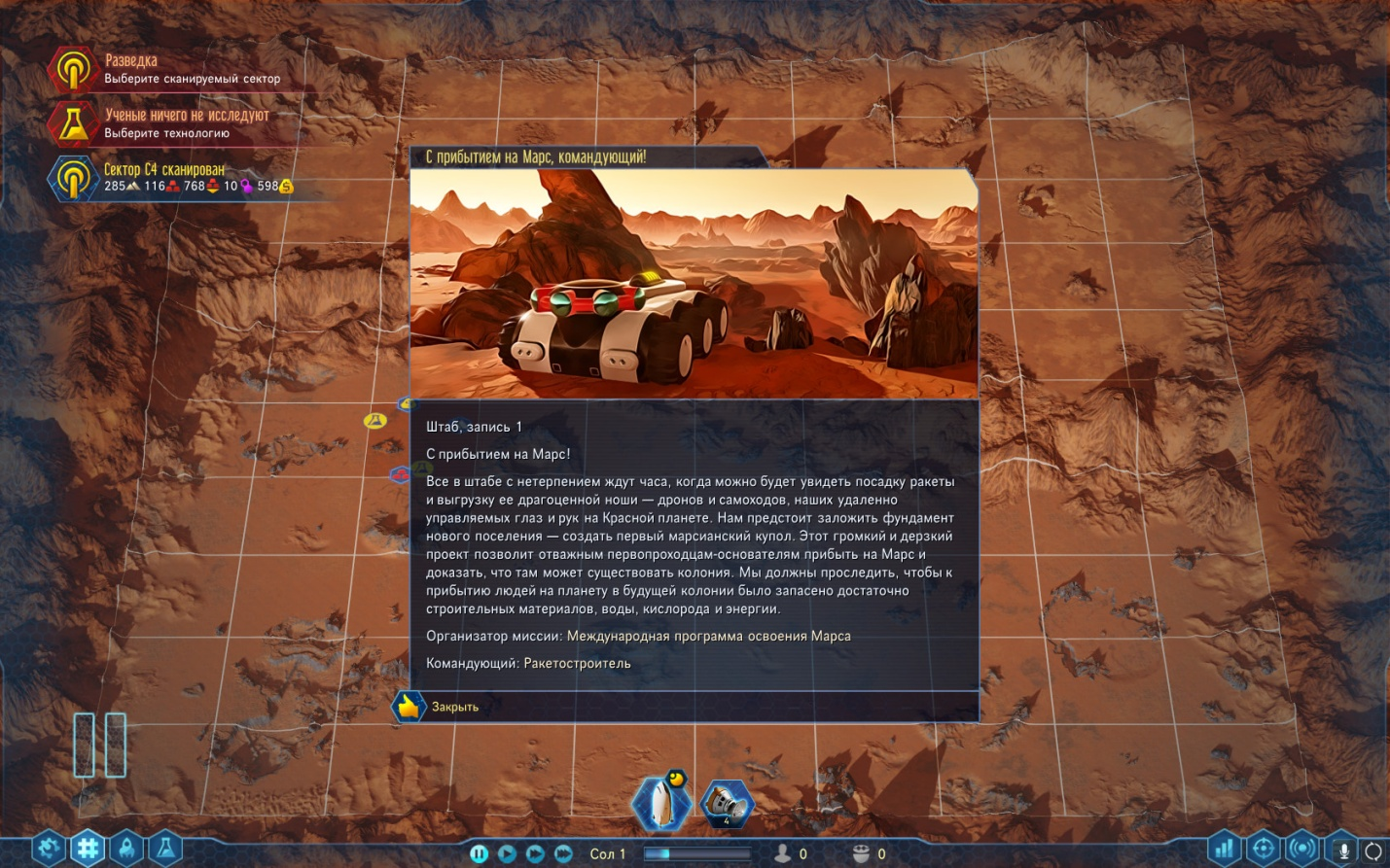 Surviving-Mars.jpg