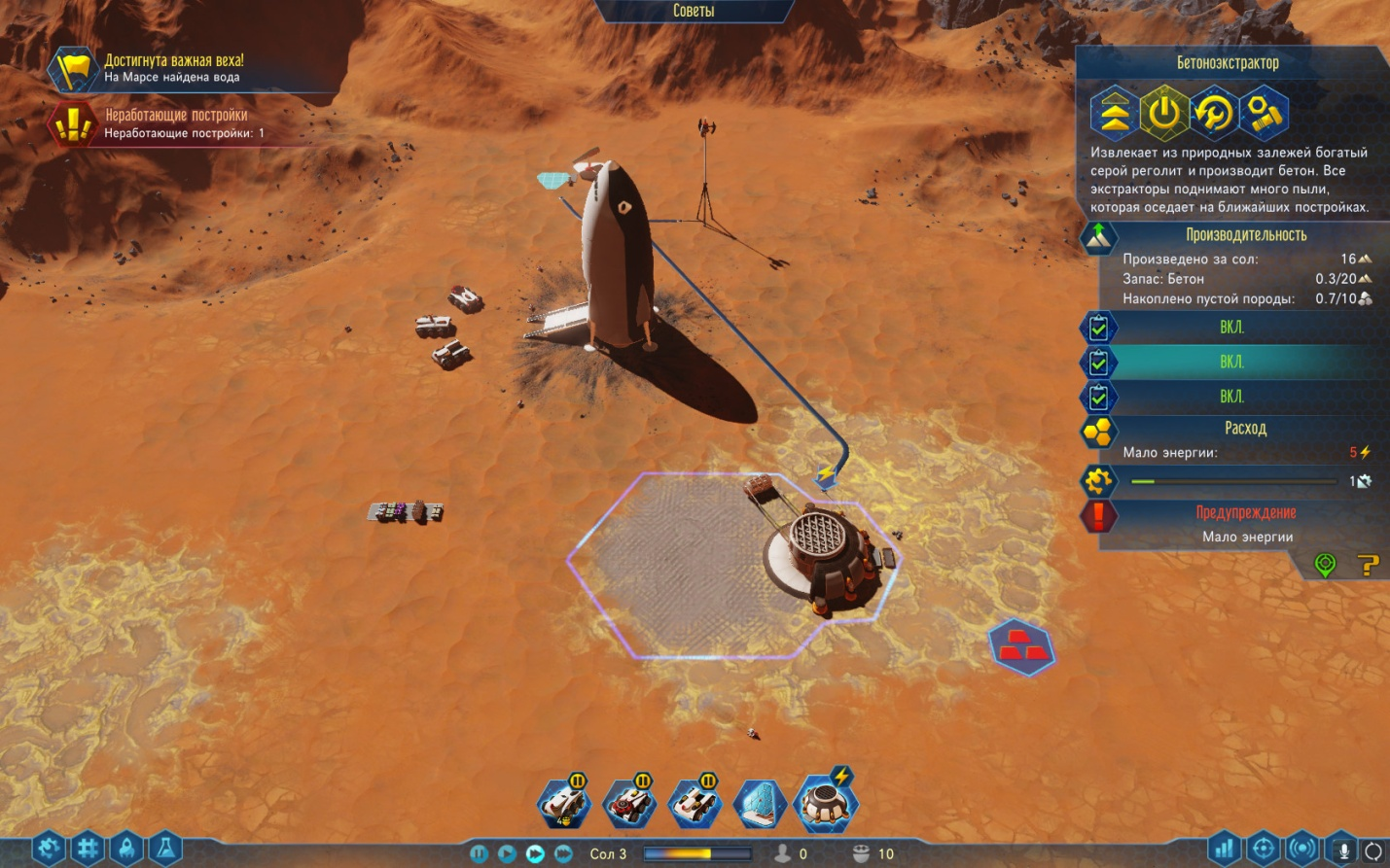 Surviving Mars 1.jpg