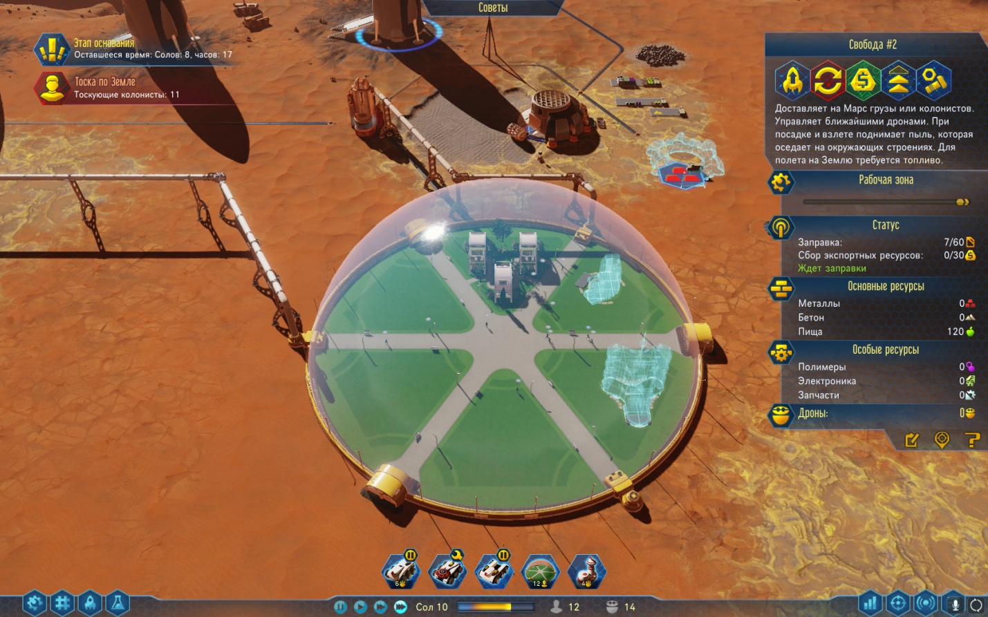 Surviving Mars.jpg