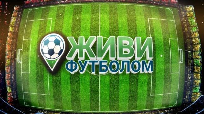 «Живи Футболом»