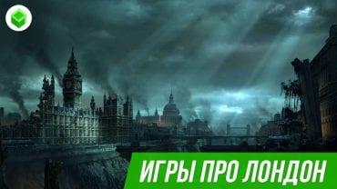 Игры про Лондон