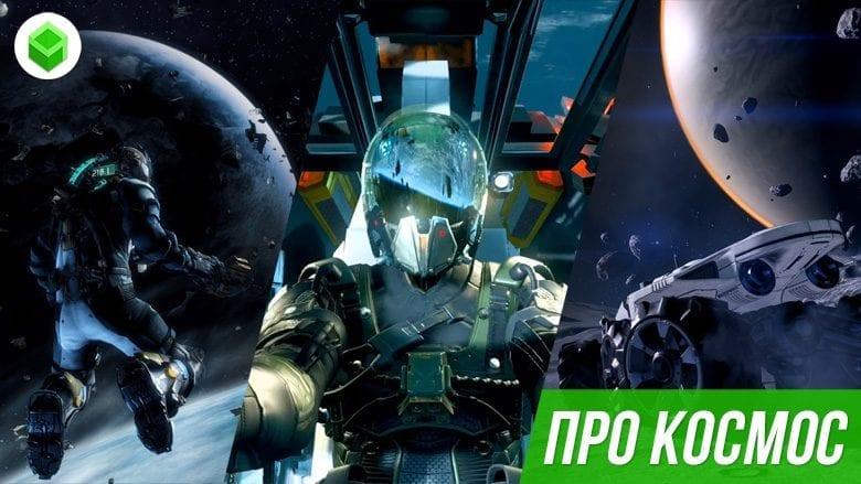 Игра звездные войны ледяной космос участники последний герой остаться в живых