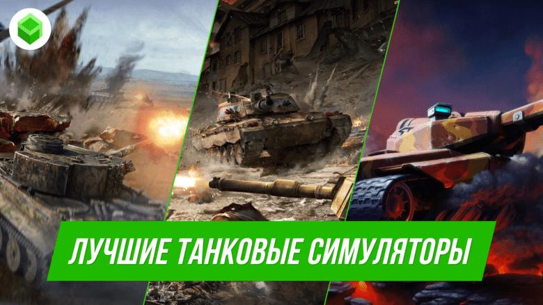 Новые танки онлайн играть лучшие игры бесплатно фильм смертельная гонка 2 смотреть онлайн