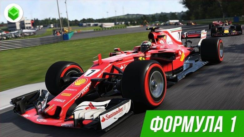Формула 1 гонки онлайн 2006 онлайн игры на двоих стрелялки
