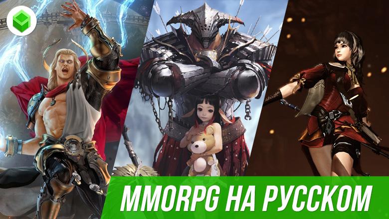MMORPG на русском Элийцы