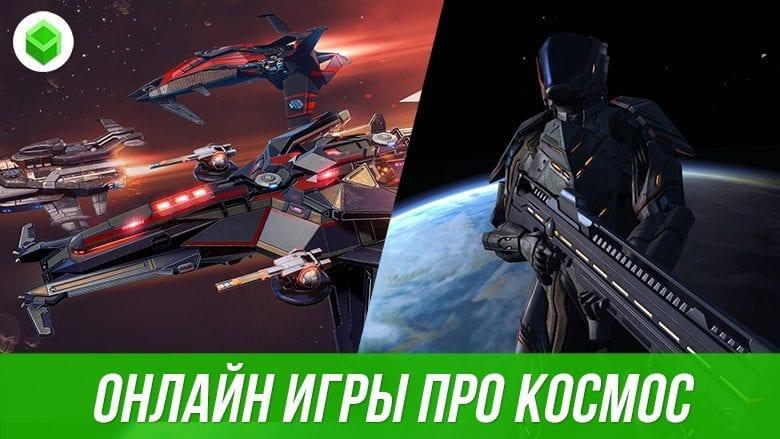 Лучшие онлайн игры космические стратегии онлайн стратегий браузерные игры