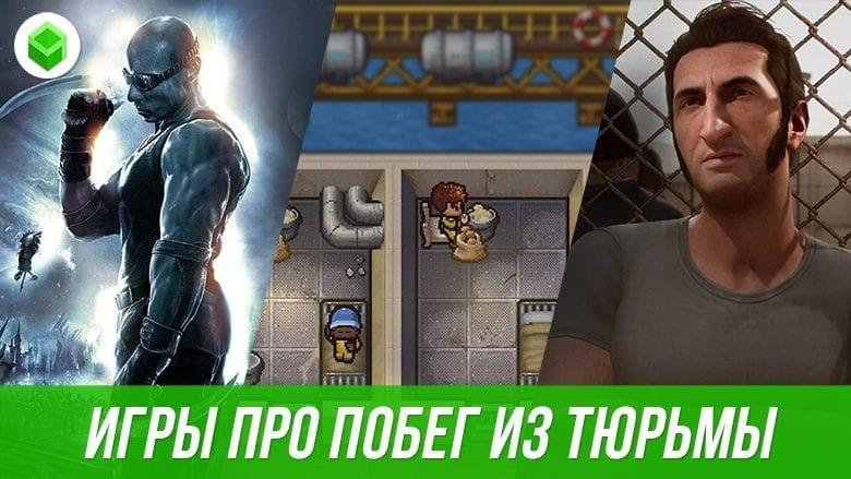Игры про побег из тюрьмы