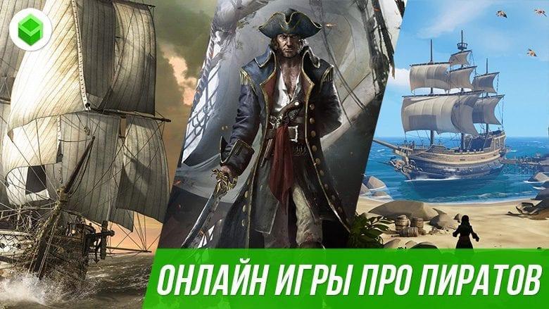 экономическая игра золото пиратов