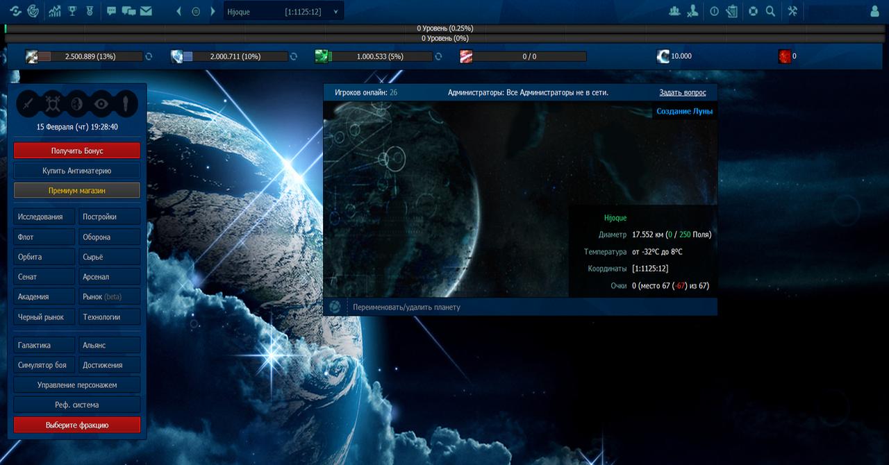 Браузерные онлайн космические стратегии онлайн игры через торрент бесплатно на компьютер стрелялки
