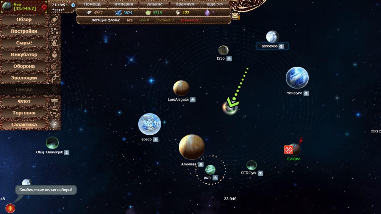 Космические онлайн стратегии браузерные игры играть в онлайн игры военные стратегии