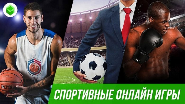 Спортивные онлайн игры
