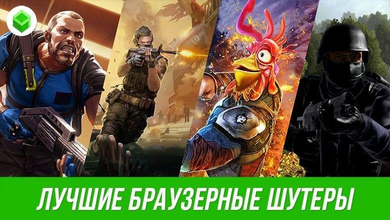 Браузерные игры онлайн стрелялки бесплатно без регистрации европейские онлайн рпг