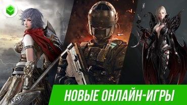 Новые онлайн-игры