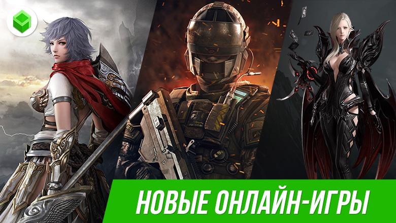 Новые онлайн игры в 2016 году червячки стрелялка онлайн играть