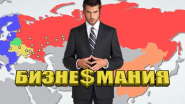Бизнес Мания