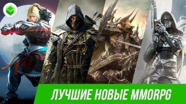 Лучшие новые MMORPG
