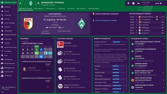 Игры серии Football Manager