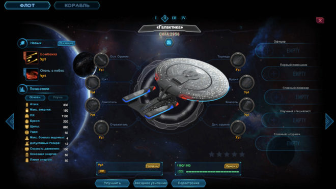 Star Trek: Конфронтация