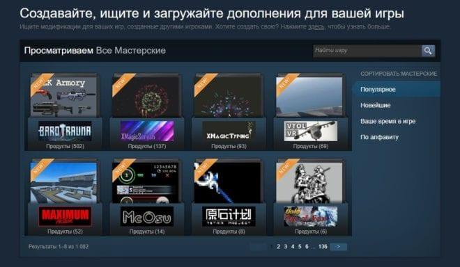 Мастерская Steam
