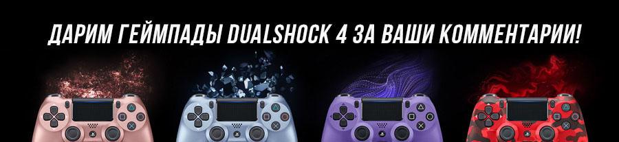 Внимание, конкурс! Дарим геймпады DualShock 4 за ваши комментарии!