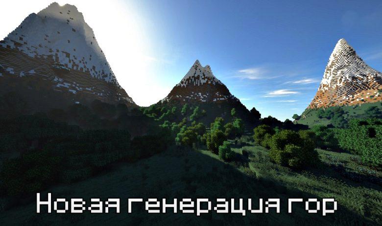 Горы в Майнкрафт 1.17