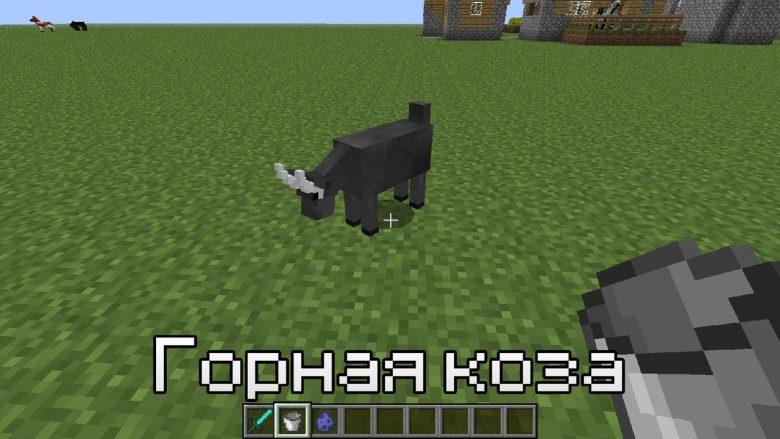 Козел в Minecraft PE 1.17.0