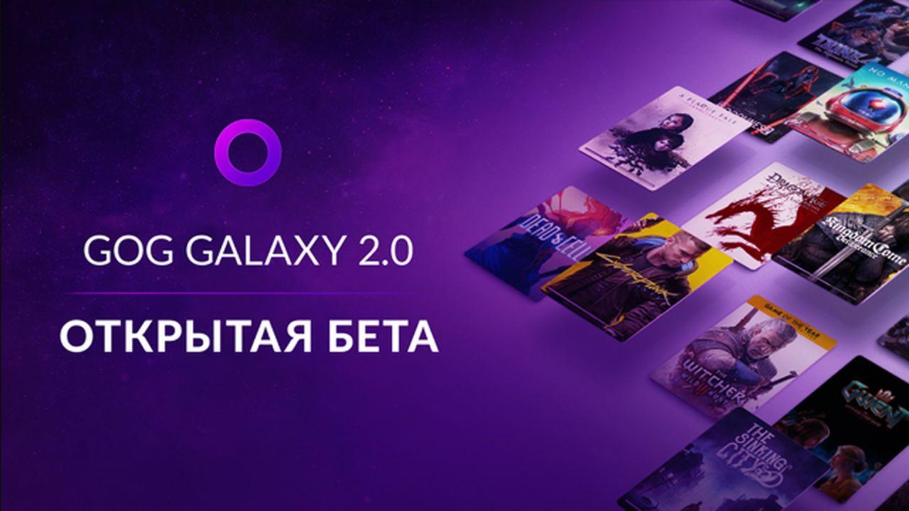 Началось открытое тестирование GOG GALAXY 2.0