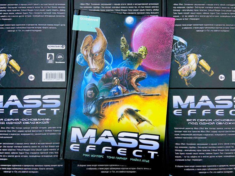 Mass Effect. Полное издание. Том 2