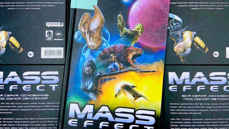 На русском языке вышел комикс «Mass Effect. Полное издание. Том 2»