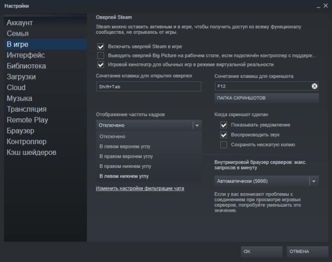 Встроенный счетчик кадров Steam