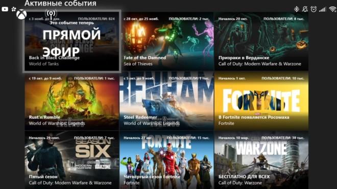 Меню Xbox Series X