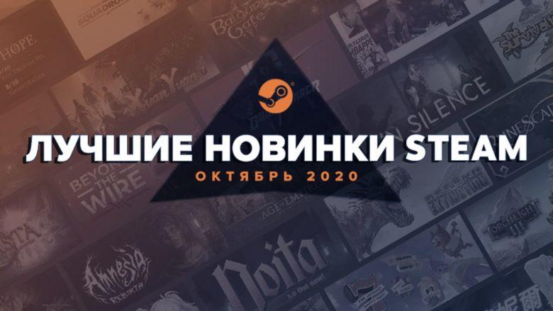 Valve рассказала о лучших новинках октября в Steam