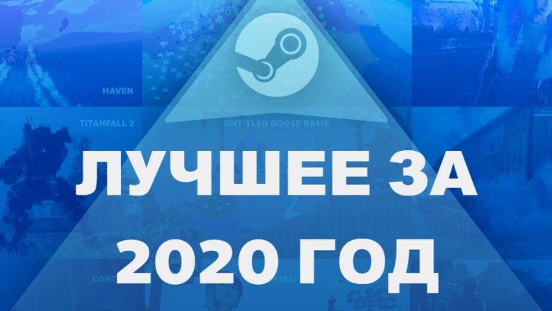 Valve рассказала о лучших играх 2020 года в Steam