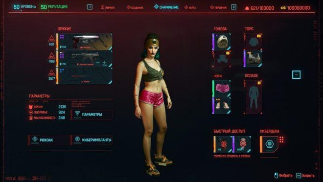 Гайд Cyberpunk 2077: Максимальный уровень персонажа