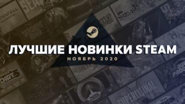 Valve рассказала о лучших новинках ноября в Steam