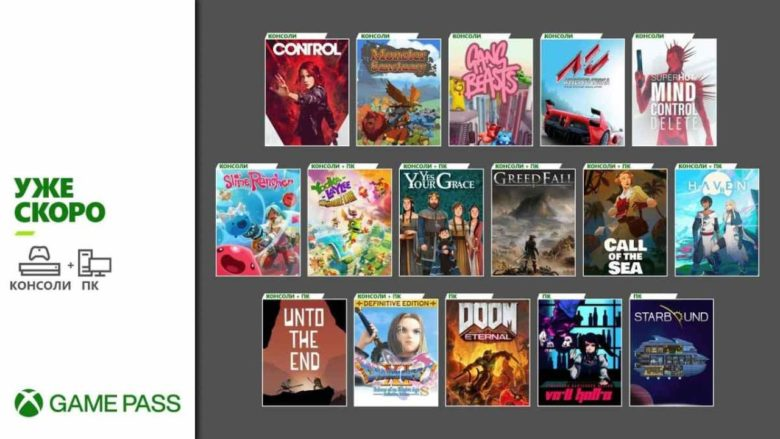 Xbox Game Pass скоро пополнят Control, GreedFall, Call of the Sea и другие игры