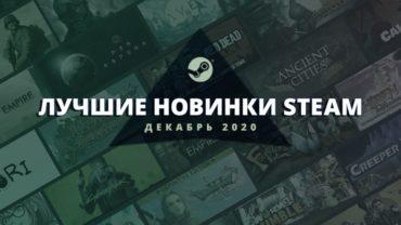 Valve рассказала о лучших новинках декабря в Steam