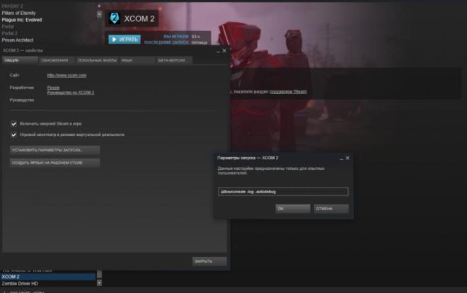 Параметры запуска XCOM 2 в библиотеке Steam